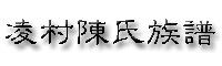 凌村陈氏族谱