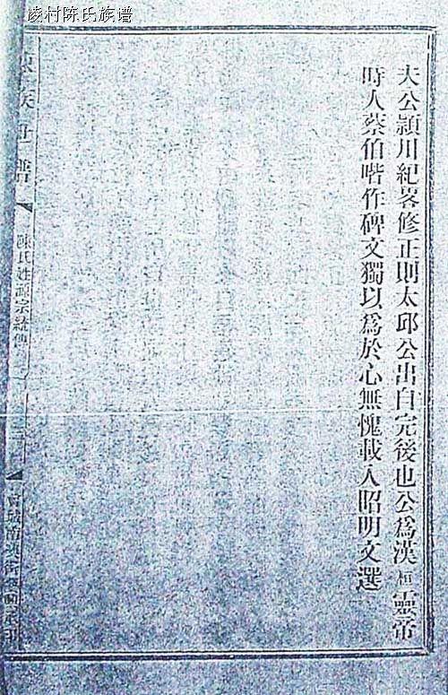 潍坊青州王氏家谱