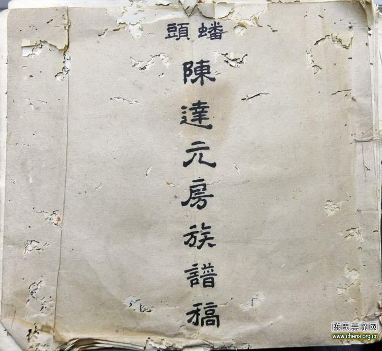 蟠头(又称汾头,蟠溪),现为鹤山市古劳镇连南村委会龙溪里,西江里
